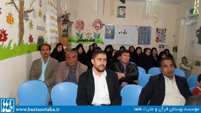 مؤسسه بوستان قران و عترت طاها