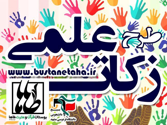 طرح زکات علمی | مؤسسه بوستان قرآن و عترت طاها