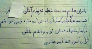 نامۀ قرآن آموز