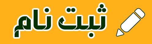 ثبت نام آنلاین مؤسسه بوستان قرآن و عترت طاها مشهد