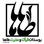 مؤسسه بوستان قرآن و عترت طاها