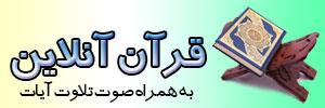 قرآن آنلاين