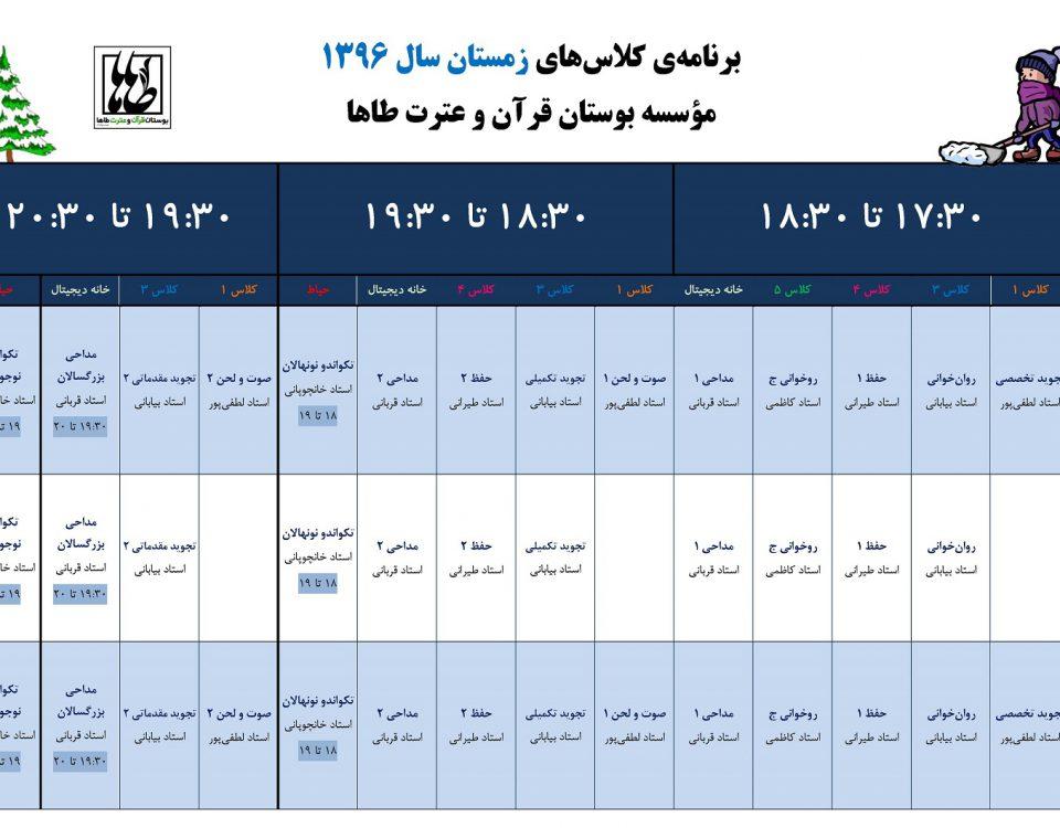 برنامه کلاسهای ترم زمستان ۱۳۹۶ مؤسسه بوستان قرآن و عترت طاها