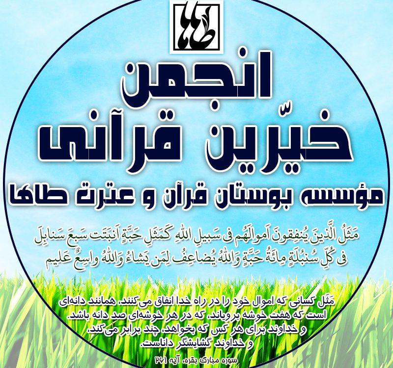 انجمن خیرین قرآنی مؤسسه بوستان قرآن و عترت طاها